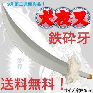 犬夜叉 妖刀 鉄砕牙 武器王 約50cm 最速新製品!(キャラクターグッズ)