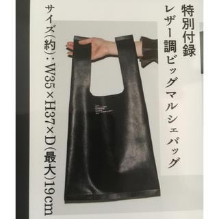 ズッカ(ZUCCa)のzucca ムック本 レザー調 マルシェバック(ファッション/美容)