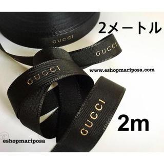 グッチ(Gucci)のグッチリボン🎀 2m 黒 ブラック x ゴールドロゴ入り グログラン 金 (ラッピング/包装)