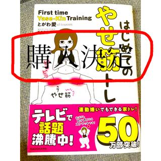 はじめてのやせ筋トレ(趣味/スポーツ/実用)