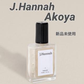 トゥデイフル(TODAYFUL)の【J.Hannah】Akoya アコヤ ネイルポリッシュ (マニキュア)