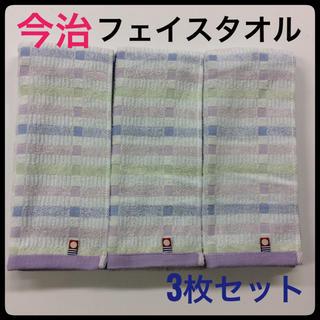 イマバリタオル(今治タオル)のフェイスタオル 今治タオル まとめて 3枚 セット 日本製 バスタオル ブランド(タオル/バス用品)