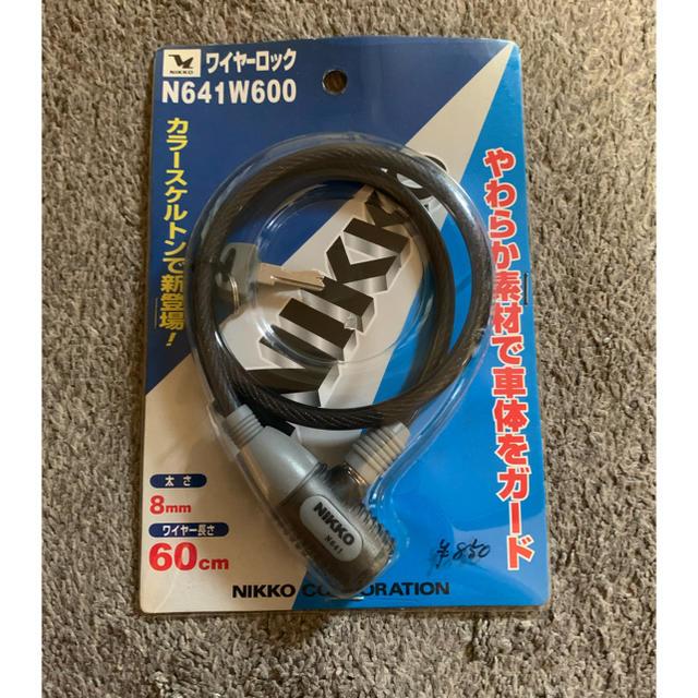NIKKO(ニッコー)のワイヤーロック 自動車/バイクの自動車(セキュリティ)の商品写真