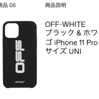オフホワイト(OFF-WHITE)のOff-White(iPhoneケース)