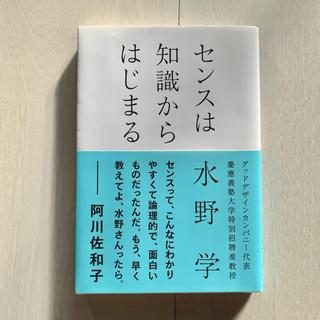 アサヒシンブンシュッパン(朝日新聞出版)のセンスは知識からはじまる(ビジネス/経済)