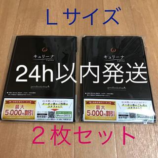 キュリーナ L〜LLサイズ 2枚セット(レギンス/スパッツ)