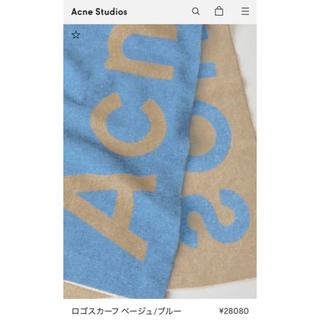 アクネ(ACNE)のACNE STUDIOS(マフラー/ショール)