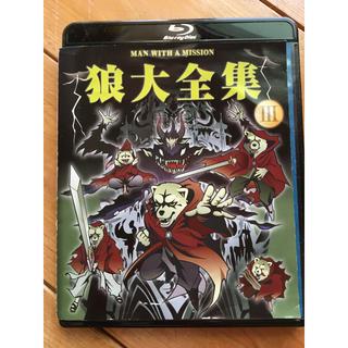 狼大全集 Ⅲ  Blu-ray  MAN WITH A MISSION