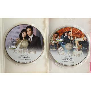 天国の階段 プレミアムディスク NG集 1.2 セット(韓国/アジア映画)
