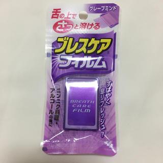 コバヤシセイヤク(小林製薬)のブレスケアフィルム 新品(口臭防止/エチケット用品)