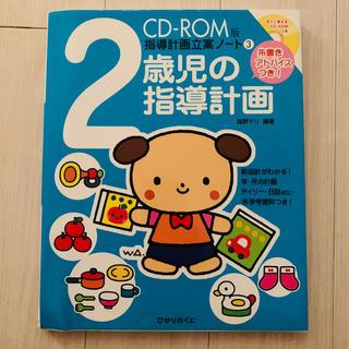 2歳児の指導計画 CD-ROM付(専門誌)