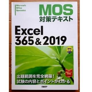日経BP - MOS対策テキストExcel365&2019
