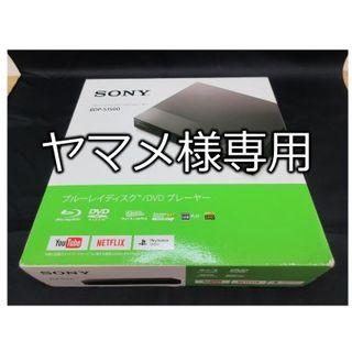 ソニー(SONY)のブルーレイディスク/DVDプレーヤー BDP-S1500 (SONY)(ブルーレイプレイヤー)