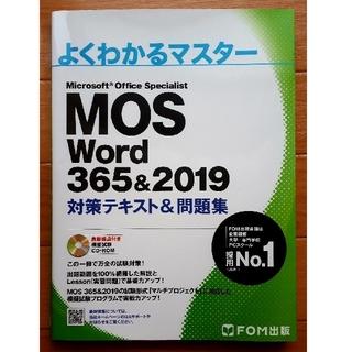 フジツウ(富士通)のMOS Word 365&2019(コンピュータ/IT)