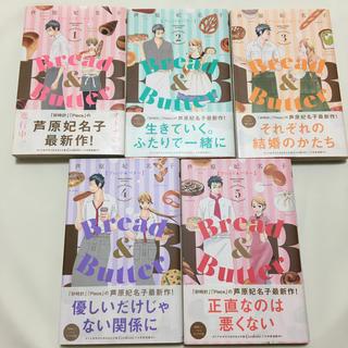 シュウエイシャ(集英社)のBread & Butter 1〜5巻(少女漫画)