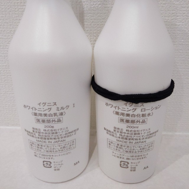 IGNIS(イグニス)のIGNIS 薬用美白化粧水 乳液 コスメ/美容のスキンケア/基礎化粧品(乳液/ミルク)の商品写真
