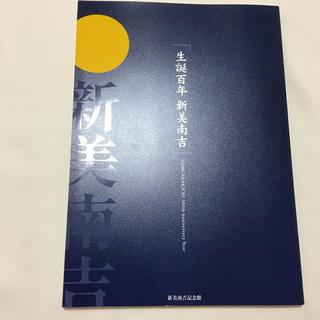 「生誕百年 新美南吉」(絵本/児童書)