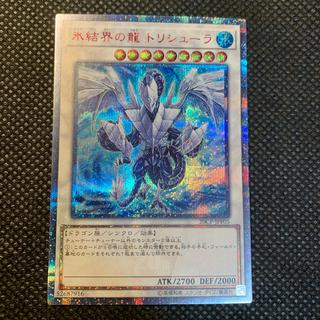 コナミ(KONAMI)の遊戯王 氷結界の龍トリシューラ 20thシークレット(シングルカード)