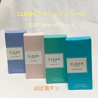 クリーン(CLEAN)の【未使用】CLEAN クリーン クラシック オードパルファム 香水 4本セット(ユニセックス)