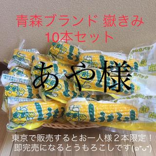青森ブランド 嶽きみ とうもろこし 真空 10本(野菜)
