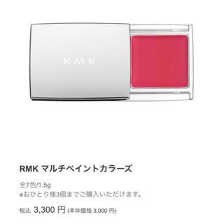 アールエムケー(RMK)のRMK マルチペイントカラーズ 07(チーク)