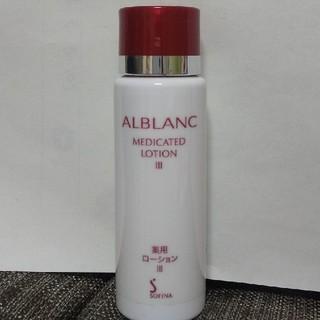 ソフィーナ(SOFINA)のアルブラン 化粧水 ミニボトル(化粧水/ローション)