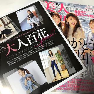 カドカワショテン(角川書店)の美人百花 2020年 10月号(ファッション)