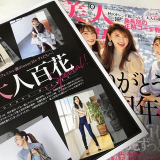 カドカワショテン(角川書店)の美人百花 2020年 10月号 ②(ファッション)