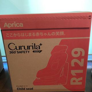 Aprica - 新品未開封 クルリラプラス 360° セーフティー ISOFIX
