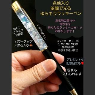 【今日のみ価格】名前入り暗闇で光るゆらキララッキーペン(その他)