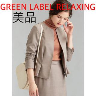 green label relaxing - 【美品】GREEN LABEL RELAXING ノーカラージャケット