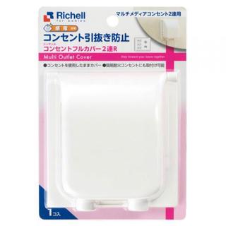 リッチェル(Richell)のリッチェル ベビーガード コンセントフルカバー2連R(その他)