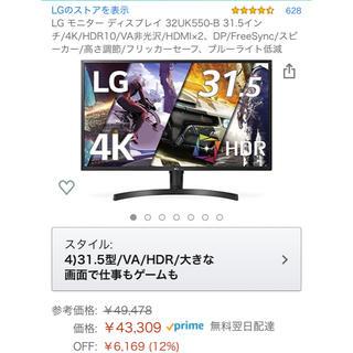 エルジーエレクトロニクス(LG Electronics)のLG 32UK550-B 31.5インチ (ディスプレイ)