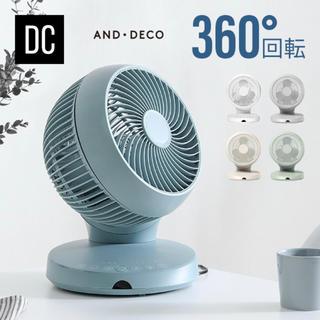 モダンデコ サーキュレーター(扇風機)