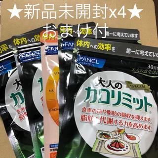ファンケル(FANCL)の大人のカロリミット30日分×4袋 おまけ付(ダイエット食品)