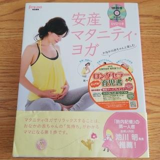 シュフトセイカツシャ(主婦と生活社)の安産マタニティ・ヨガ DVD(結婚/出産/子育て)