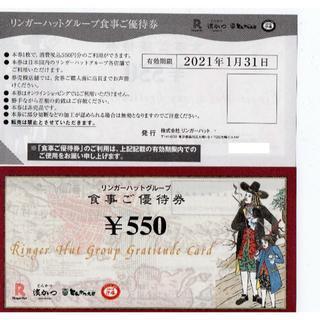 リンガーハット 株主優待券 27,500円分(フード/ドリンク券)