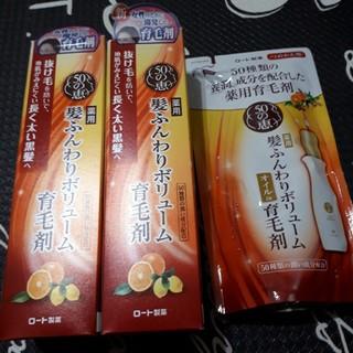 ロートセイヤク(ロート製薬)の50の恵 ふんわりボリューム育毛剤本体2本と詰め替え用のセット(ヘアケア)