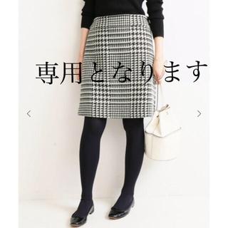 イエナ(IENA)のIENA イエナ ロービングチェック台形スカート 34(ひざ丈スカート)