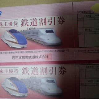 ジェイアール(JR)のRIN★様専用 JR西日本株主優待券 2枚(鉄道乗車券)