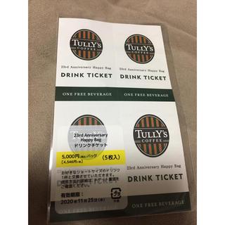 タリーズコーヒー(TULLY'S COFFEE)のタリーズ コーヒーチケット コーヒー チケット タリーズコーヒー 福袋 (フード/ドリンク券)