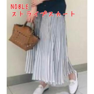 ノーブル(Noble)のNOBLE ストライプスカート(ロングスカート)