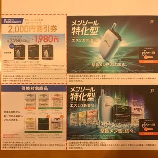 プルームテック(PloomTECH)のプルームエス 2.0 スターターキット 2000円割引券 たばこ引換券(ショッピング)