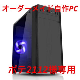 ポテ2112様専用確認ページ(デスクトップ型PC)