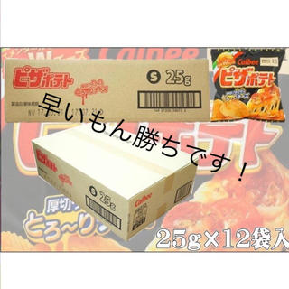 カルビー(カルビー)のピザポテト1箱(25gx12入)(菓子/デザート)