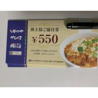 20枚 アークランド株主優待券(レストラン/食事券)