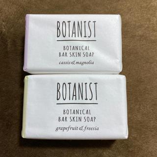ボタニスト(BOTANIST)の【新品】ボタニスト 石鹸 2個セット(ボディソープ/石鹸)