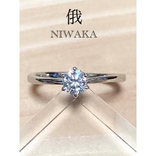 ニワカ(俄)の「俄」ダイヤリング 0.30ct  E  VS1  EX(リング(指輪))