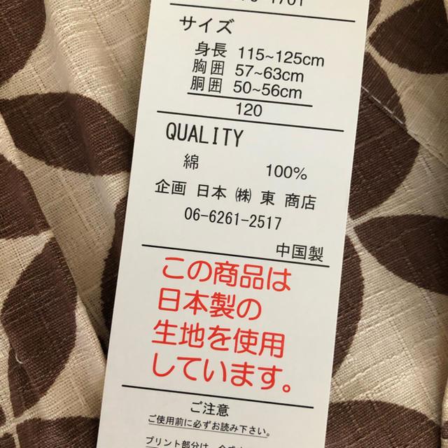 甚平 120cm 新品 キッズ/ベビー/マタニティのキッズ服男の子用(90cm~)(甚平/浴衣)の商品写真