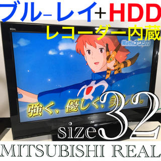 三菱 - 【ブルーレイ HDD 録画内蔵】32型 三菱 REAL 液晶テレビ リアル